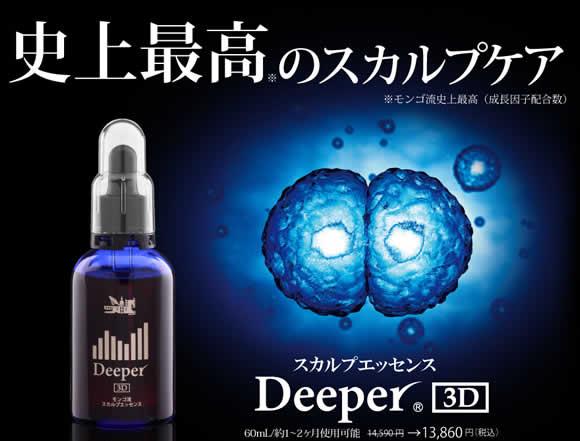 Deeper3D_000