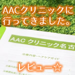aac-clinic-nagoya_003