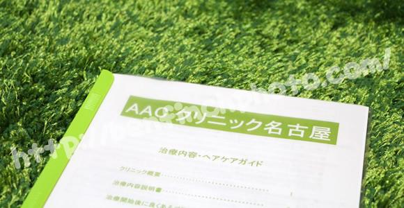 aac-clinic-nagoya_main