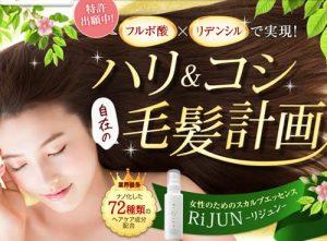 遺伝が原因の女性の薄毛用育毛剤リジュン