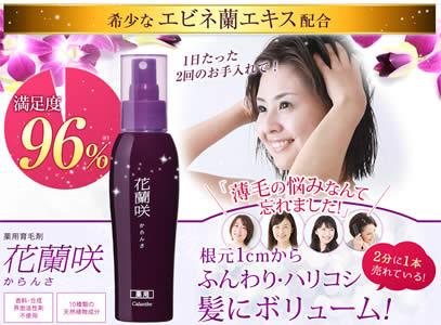 女性の薄毛に花蘭咲は本当に効くの?クチコミやその評価をまとめました